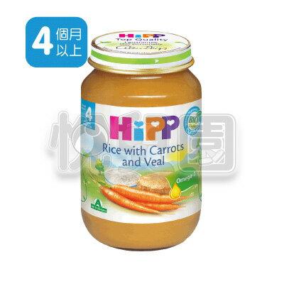 HiPP喜寶天然胡蘿蔔小牛肉飯全餐190g【悅兒園婦幼生活館】