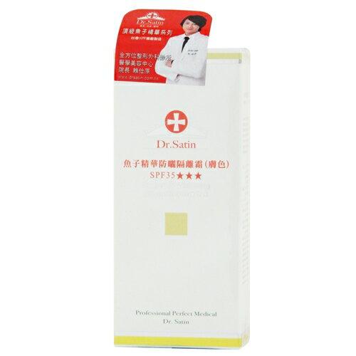<br/><br/>  Dr.Satin魚子防曬隔離霜-膚色SPF35 30ml【合康連鎖藥局】<br/><br/>