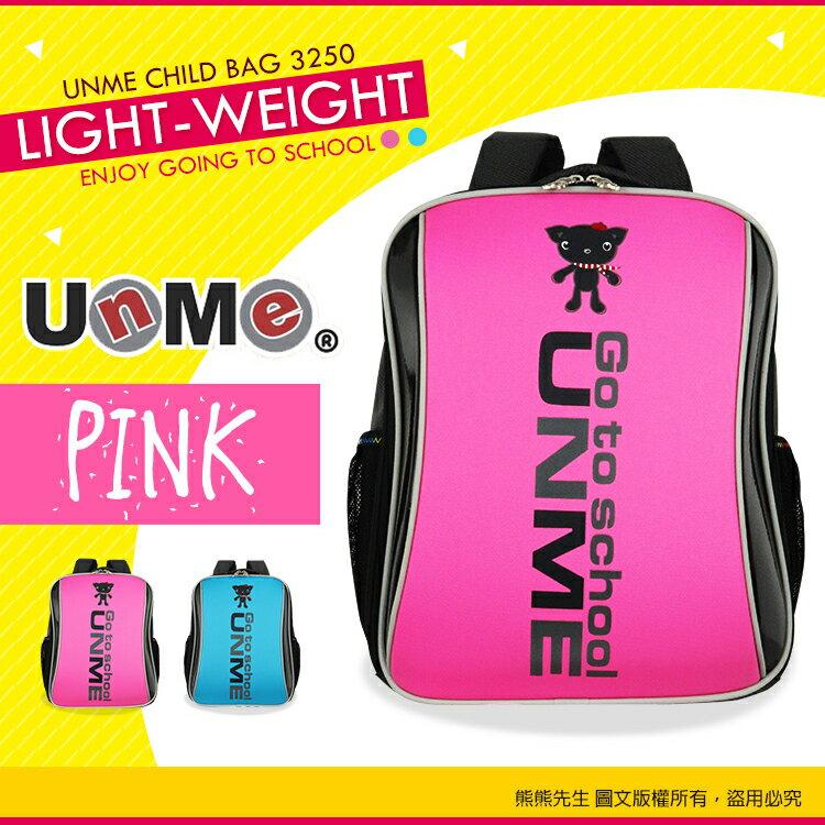 《熊熊先生》台灣製UnMe兒童書包 輕量防潑水學生書包 大容量後背包 人體工學護脊背墊 3250