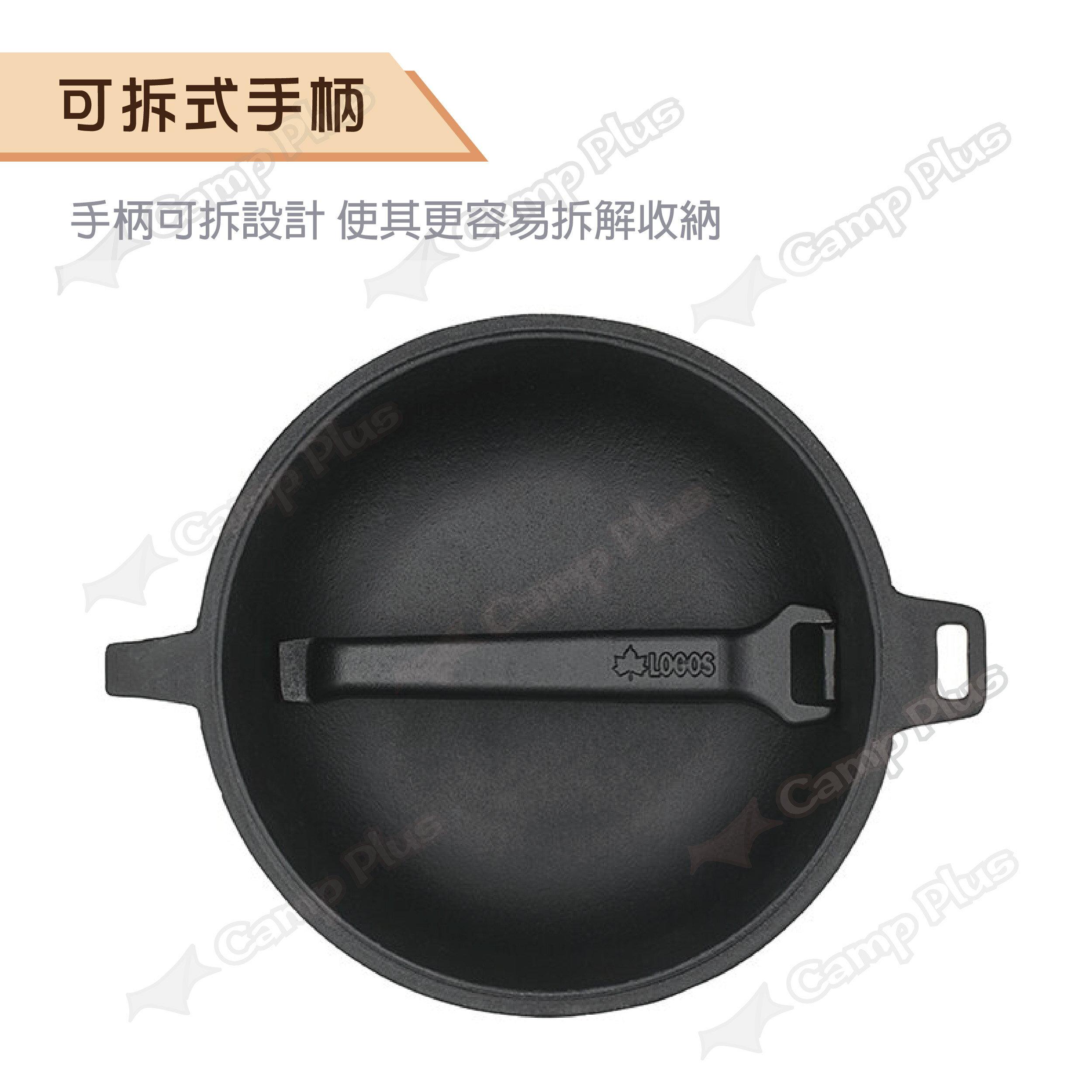 【日本LOGOS】 可合體鑄鐵深煎鍋M - LG81062236  煎鍋 鑄鐵鍋 荷蘭鍋 露營 野炊 【悠遊戶外】