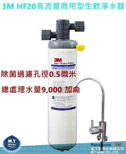 松下飲用水:3MHF20高流量長效型商用除菌生飲淨水器【處理水量34069公升】洽詢專線:(05)2911373