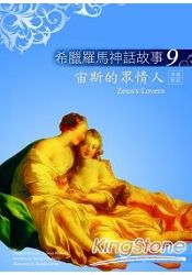 希臘羅馬神話故事9:宙斯的眾情人(Zeus*s Lovers)(25K彩圖+解答中譯別冊+1CD)