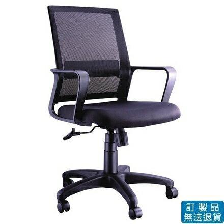 PU成型泡棉 網布 LV-192 辦公椅 /張