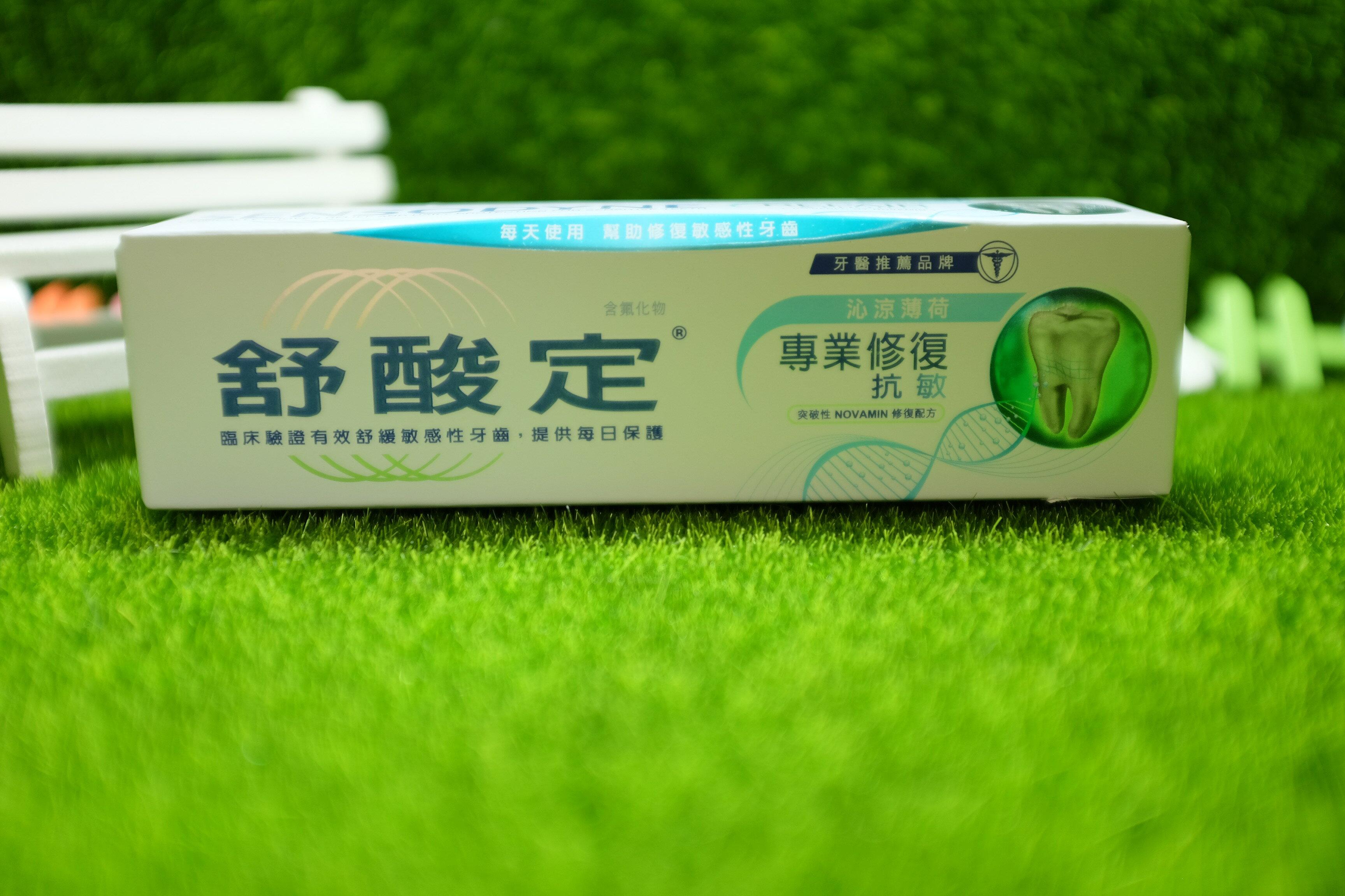 舒酸定 專業修復抗敏牙膏 沁涼薄荷 100g #抗敏