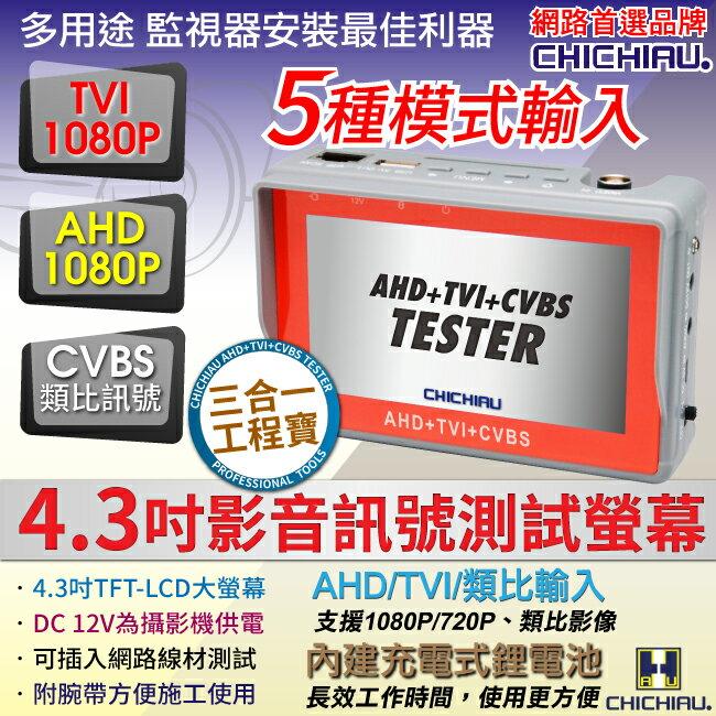 【CHICHIAU】工程級4.3吋AHD/TVI/1080P/720P數位類比腕帶式影音訊號顯示器工程寶