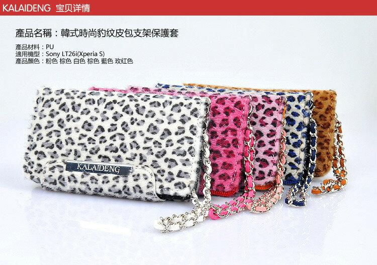 KALAIDENG 卡來登Sony Xperia S LT26i 豹紋皮套/便攜錢包/可放卡片 側開皮套/背蓋式皮套/翻蓋保護殼/保護套