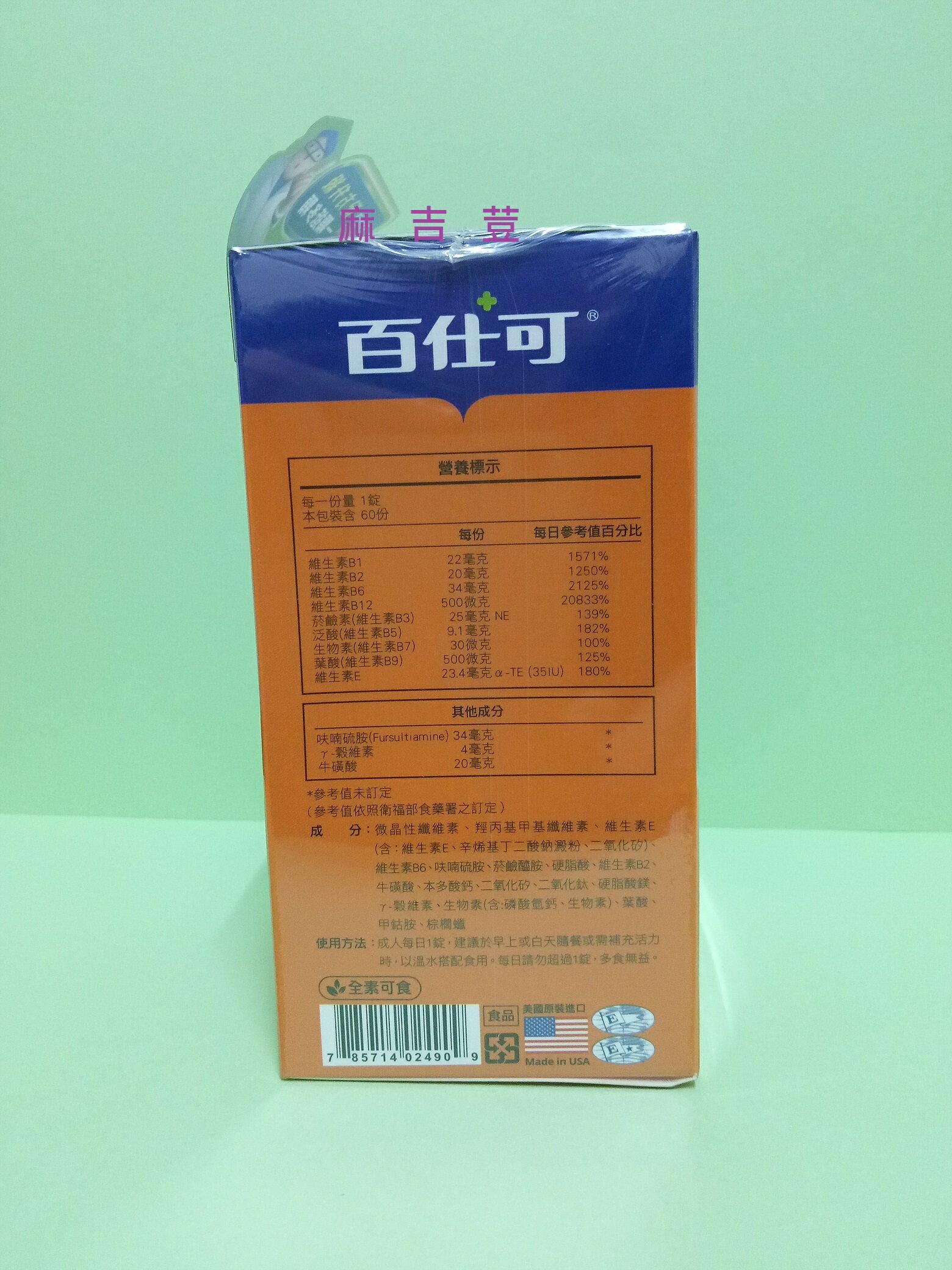 百仕可MEGA B能量錠 配方升級 一顆抵多顆 10小時長效 美國原裝進口(全素可食) 1