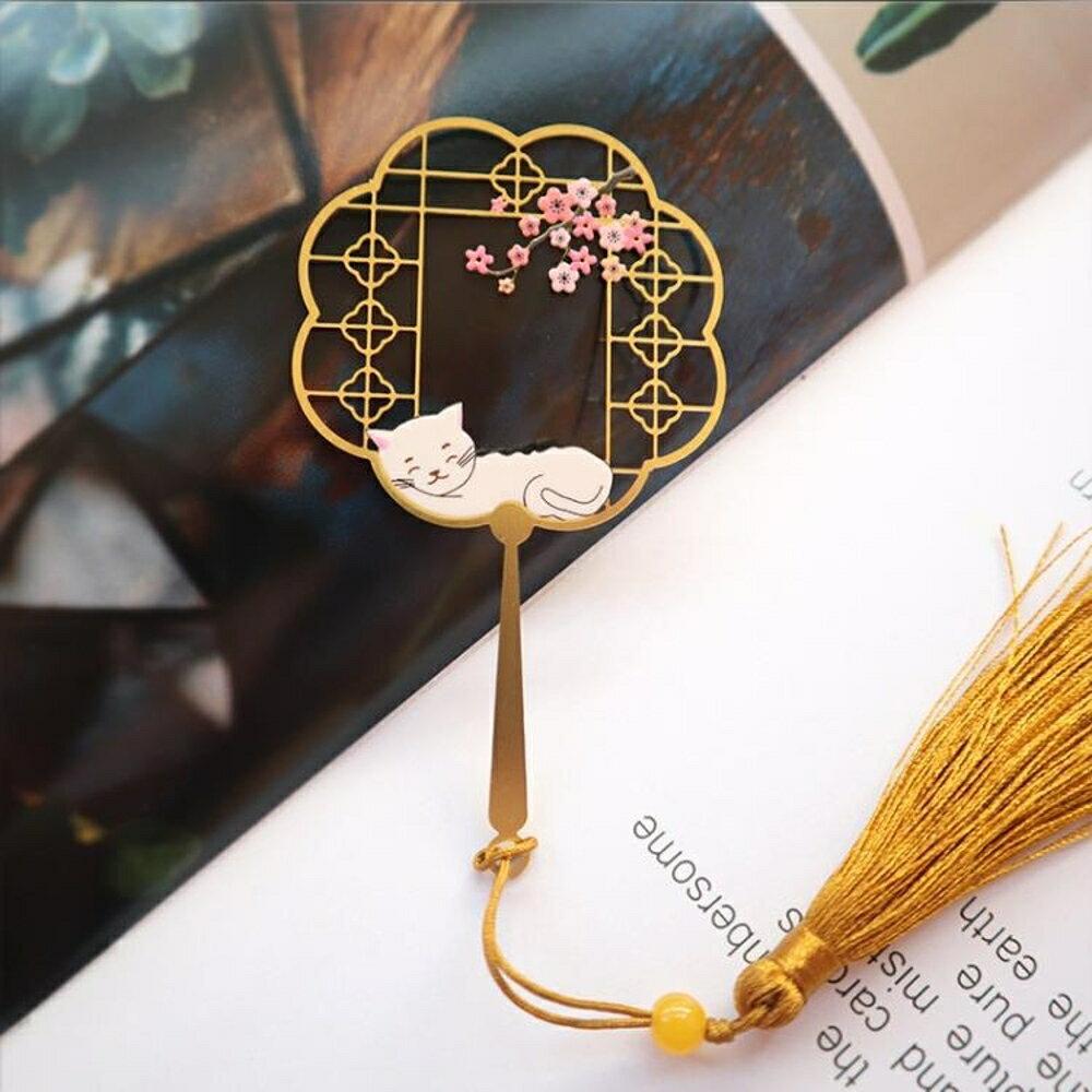 書籤貓咪棲息團扇古典中國風金屬書簽創意小清新學生用古風文創禮品物交換禮物