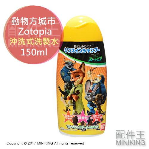【配件王】現貨日本Bandai萬代Zotopia動物方城市沖洗洗髮水洗髮乳洗髮精150ml