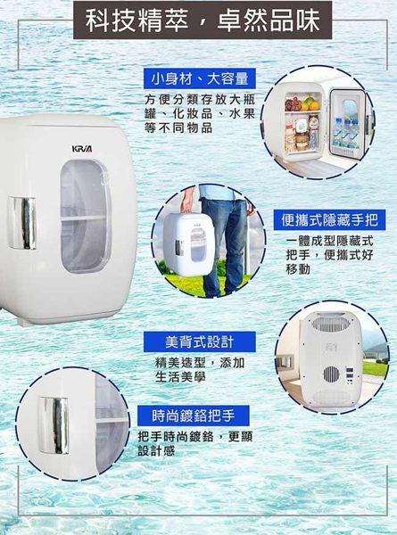 免運費贈保冷劑《 KRIA可利亞》 電子行動冷熱冰箱 / 行動冰箱 / 小冰箱 / 化妝品冷藏箱 CLT-16(白) 2