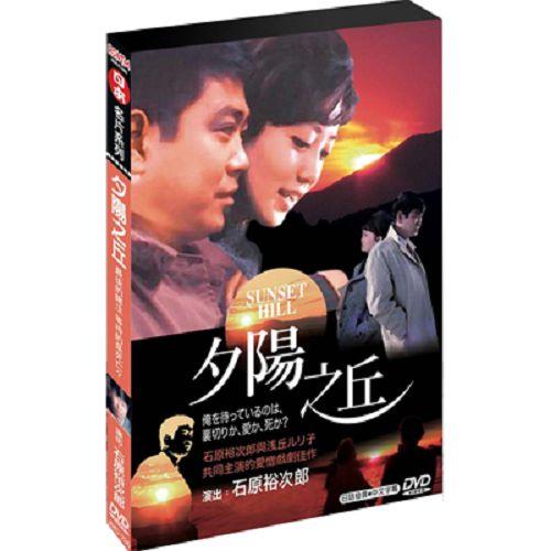 夕陽之丘DVD