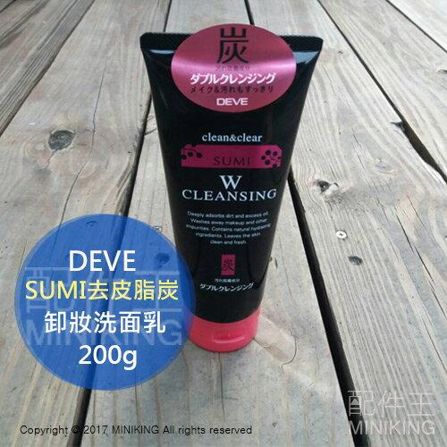 【配件王】現貨 日本製 DEVE SUMI 日本 去皮脂 炭 卸妝 洗面乳 200g 卸妝乳 洗顏 親膚