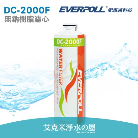 【EVERPOLL】愛惠浦科技 無鈉樹脂濾心DC-2000F ★適用於守護升級全效淨水器DCP-3000