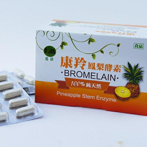 【龍鎂康羚BROMELAIN 】 (120粒*2盒) 100%純天然鳳梨酵素 組合包2:120粒*2盒/每盒800元