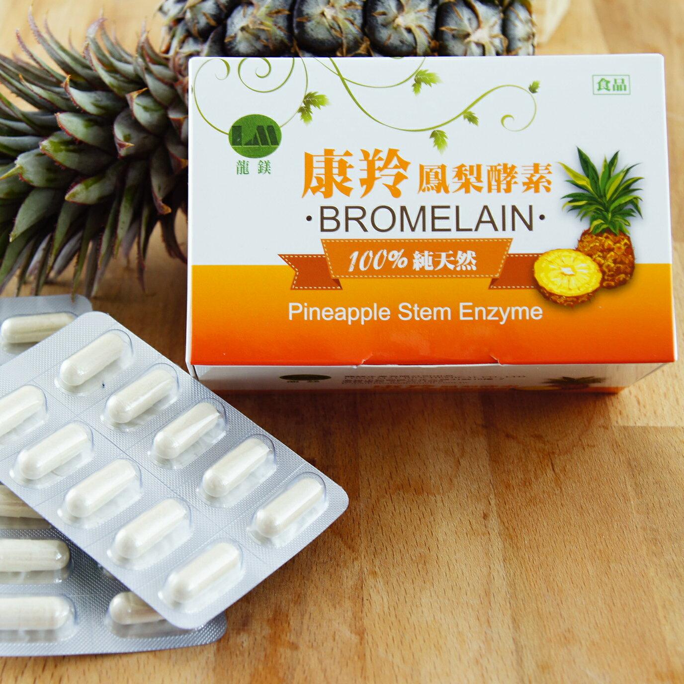 【龍鎂康羚BROMELAIN 】(120粒*5盒) 100%純天然鳳梨酵素組合包3:120粒*5盒/每盒750元/免運費+贈送40粒增量包