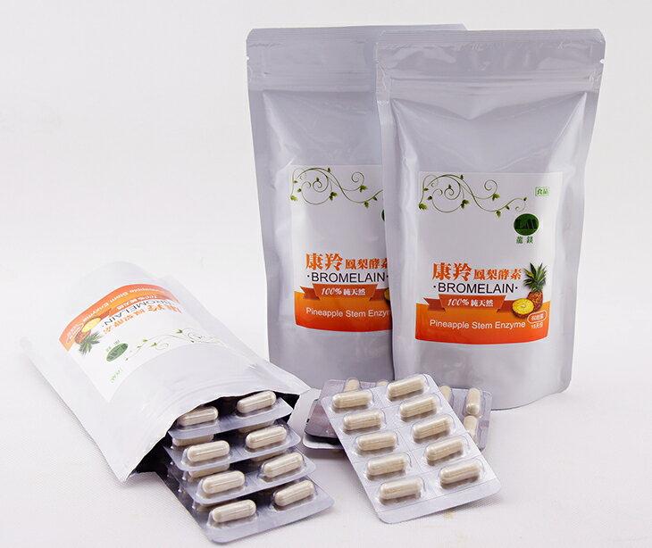 100%純天然鳳梨酵素(60粒*1袋)