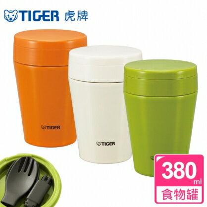 【虎牌】不鏽鋼真空悶燒罐-0.38L MCC-C038