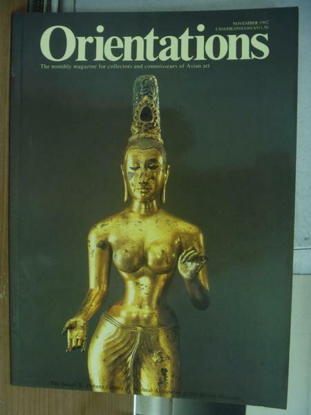 【書寶二手書T5/收藏_PAP】Orientations_The joseph e.hotung..._1992/11