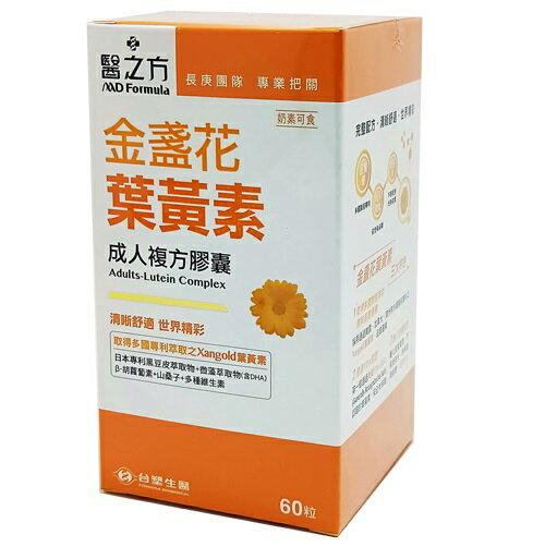 【小資屋】台塑生醫 醫之方成人金盞花葉黃素複方膠囊(60錠 /瓶)效期:2020.3.15