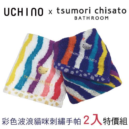 Tsumori Chisato 彩色波浪手帕2入組 特價 - 無撚毛巾 貓咪刺繡 日本設計師 津森千里