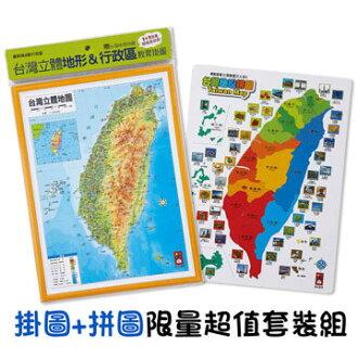 台灣立體地形&行政區教育掛圖 1+1限量超值套裝組 贈台灣地理拼圖 台灣立體地圖 (音樂影片購)