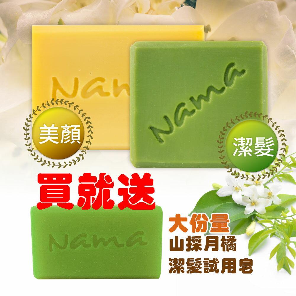 <br/><br/>  山採月橘潔髮皂+柚酵素植物皂 (免費送大份量試用皂)|添加榛果油 甜杏仁油 高含氧葉綠素 保養品更好吸收 Nama<br/><br/>