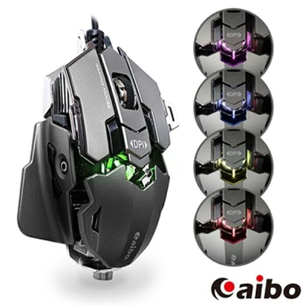 aiboG500USB變形機械電競遊戲鼠九鍵式高解析光學滑鼠主體加重使用更穩定順暢【迪特軍】