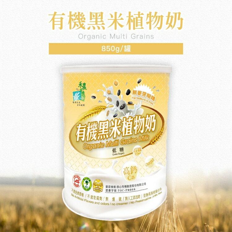 禾農 有機 黑米植物奶 罐 Organic 無添加 無奶精 無麥芽糊精 天然 養生 穀粉 沖泡 850g/罐