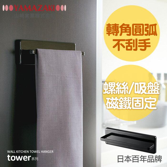 【YAMAZAKI】Tower三用途毛巾架★廚房收納/抹布架/居家收納