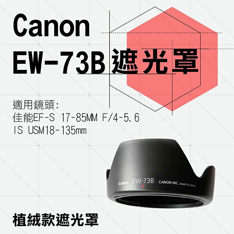 攝彩@Canon 植絨款EW-73B蓮花遮光罩 EF-S 17-85mm EF-S 18-