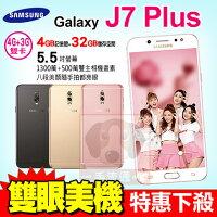 Samsung 三星到Samsung Galaxy J7+ / J7 PLUS 4G/32G 贈ITECH8100藍芽耳機+螢幕貼+清水套 智慧型手機 0利率 免運費