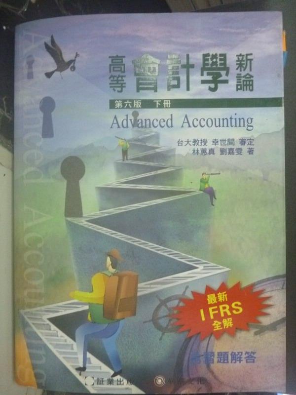~書寶 書T7/大學商學_WFD~高等會計學新論6 e^(下冊^)_林蕙真