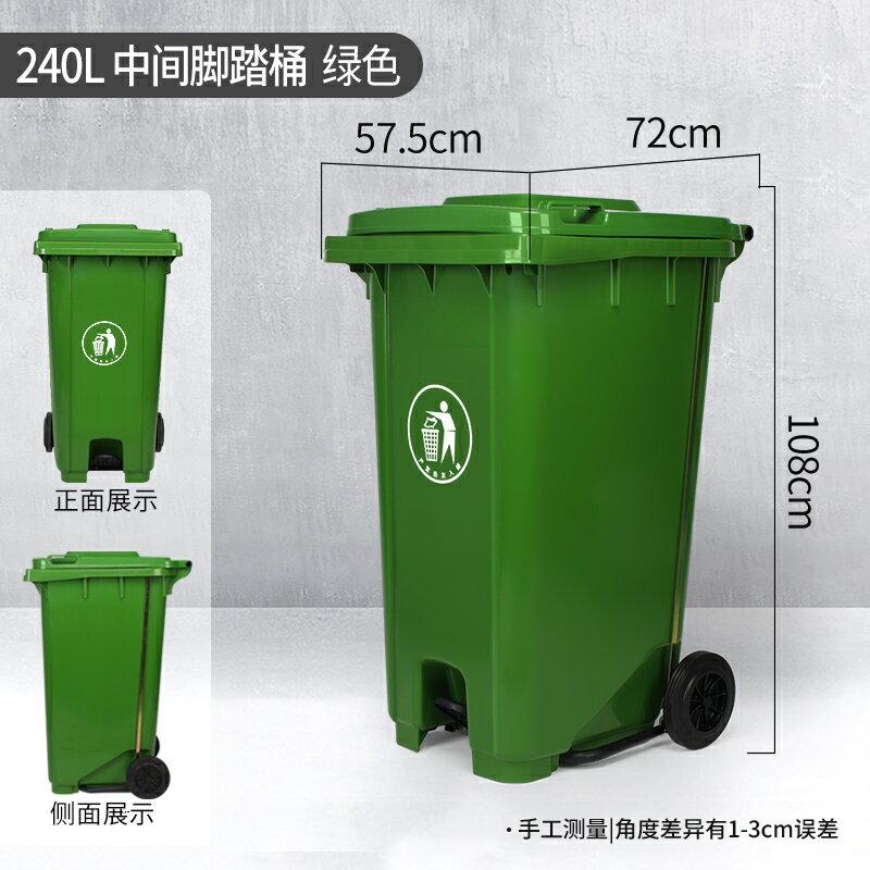 戶外大型垃圾桶 TBTPC帶輪70L腳踏式垃圾桶大號商用帶蓋戶外環衛可移動大型大容量 【CM2927】