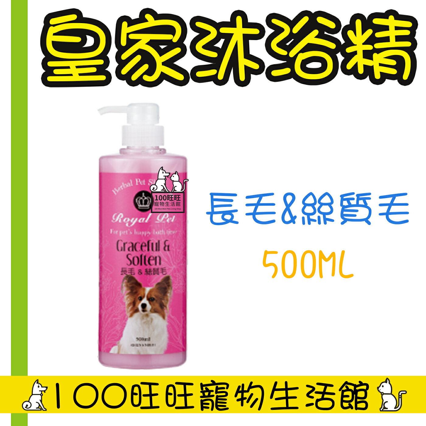 Royal Pet皇家系列 皇家沐浴精 長毛&絲質毛 500ml 寵物洗毛精