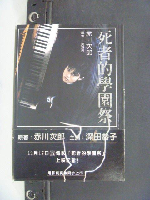 【書寶二手書T9/一般小說_HDC】死者學園祭(日劇小說)_莫海君, 赤川次郎