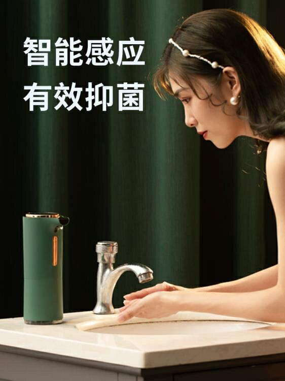 給皂機 慕凝自動洗手機套裝泡沫洗手機小型智能感應皂液器洗手液機家用 娜娜小屋
