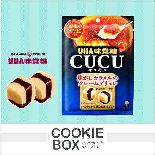 日本 UHA味覺糖 CUCU糖 (奶油布蕾) 80g 糖果 骰子糖 焦糖布丁 濃郁 團購 伴手禮 *餅乾盒子*