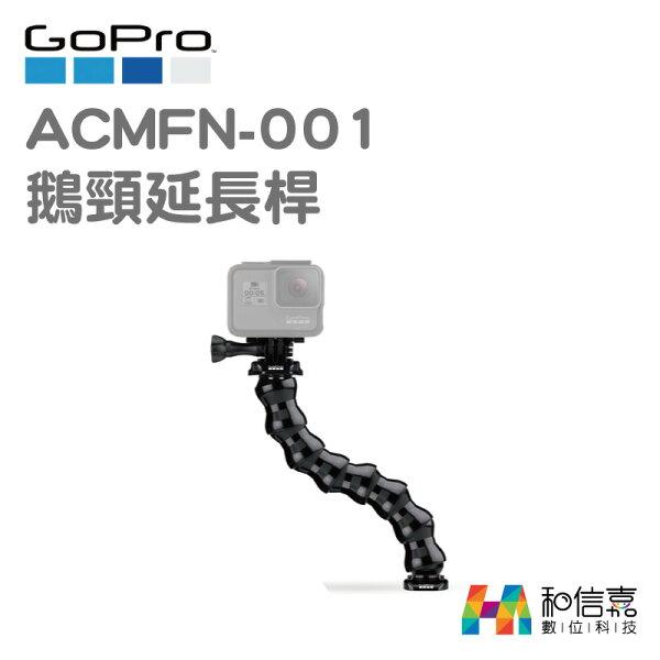 GoPro原廠配件【和信嘉】ACMFN-001鵝頸延長桿鯊魚軟管連接座台閔公司貨