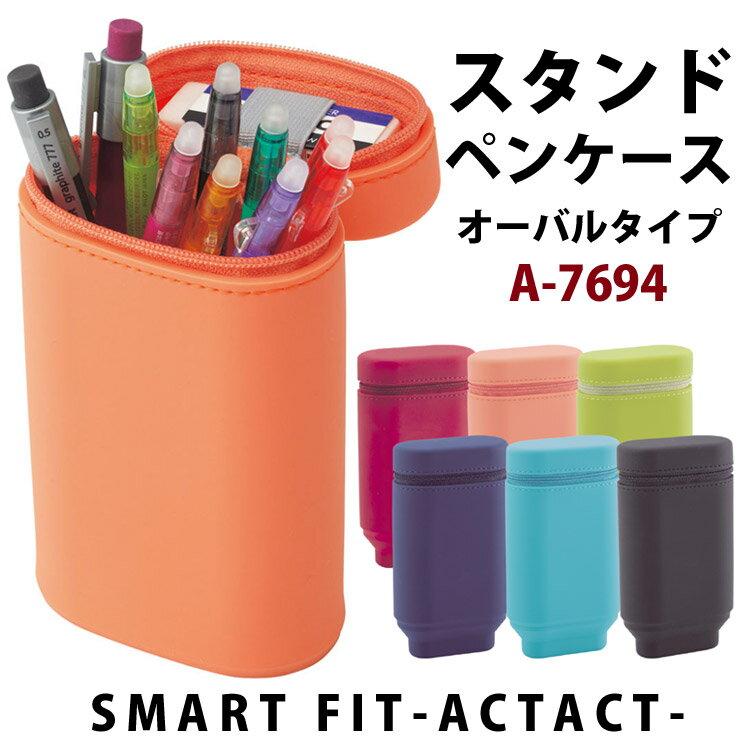 日本LIHIT LAB SMART FIT ACTACT 可直立大容量筆袋 / 學生筆袋 / 開學用品 / A-7694。共6色-日本必買 日本樂天代購(1584*0.2) 0