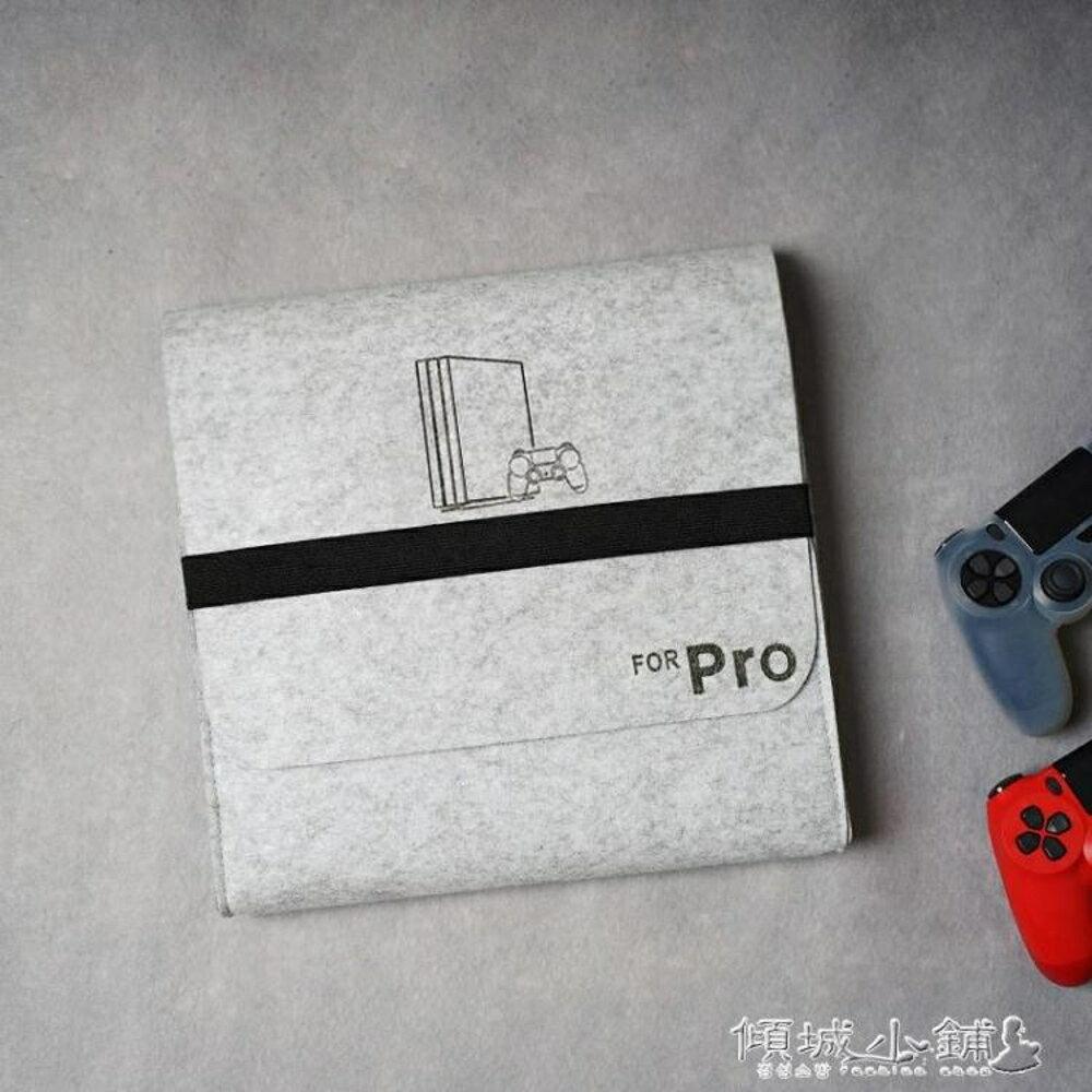 ps4組機包 PS4收納包主機包內膽包保護套便攜防塵包袋配件 傾城小鋪 618購物節