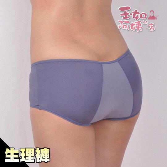 繽紛翹臀生理褲。竹炭-生理褲-透氣-MC-抗菌-低腰-MIT-台灣製。※K042《玉如阿姨》