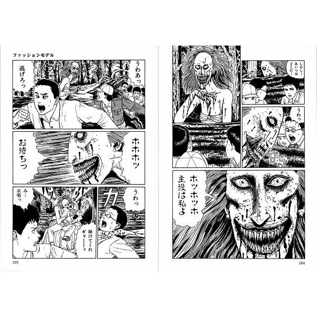 伊藤潤二自選傑作集 2