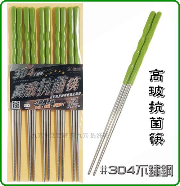 【九元生活百貨】仙德曼 高玻抗菌筷/綠色 #304不鏽鋼 筷子