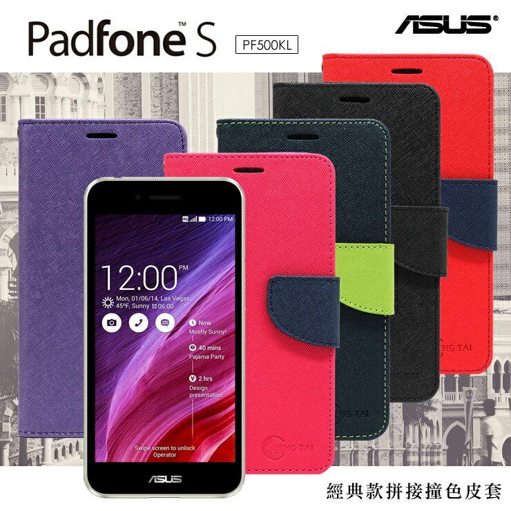 【愛瘋潮】ASUS PadFone S (PF500KL) 經典書本雙色磁釦側翻可站立皮套 手機殼