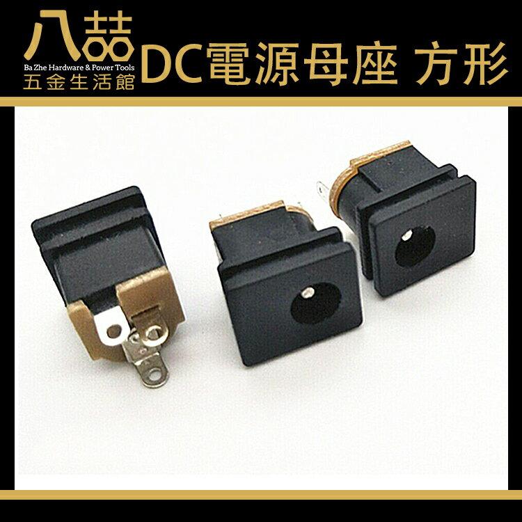 DC-015 直流接口5.5*2.1DC電源母座 方形 電源插座 直流電源座 5.5 孔型 2.1mm Arduino