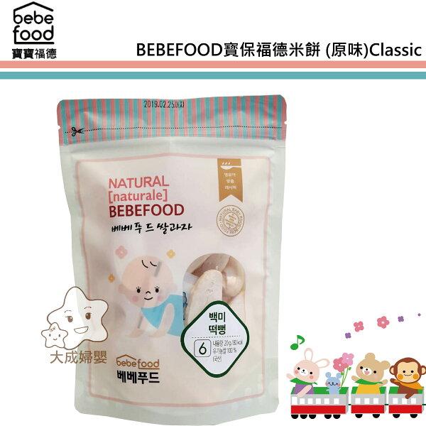 【大成婦嬰】BEBEFOOD寳寶福德米餅原味南瓜紅薯蘋果梨