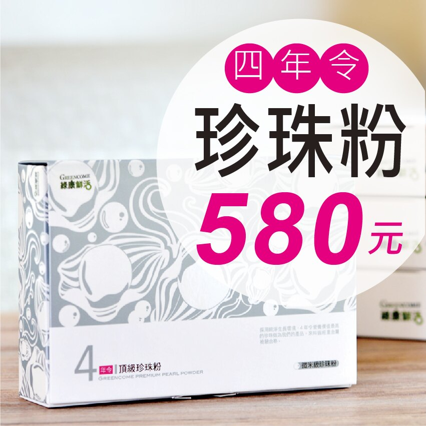 四年令頂級珍珠粉(30包/盒)➠榮獲SNQ國家品質標章│天然珍珠粉│補充鈣質│幫助入睡