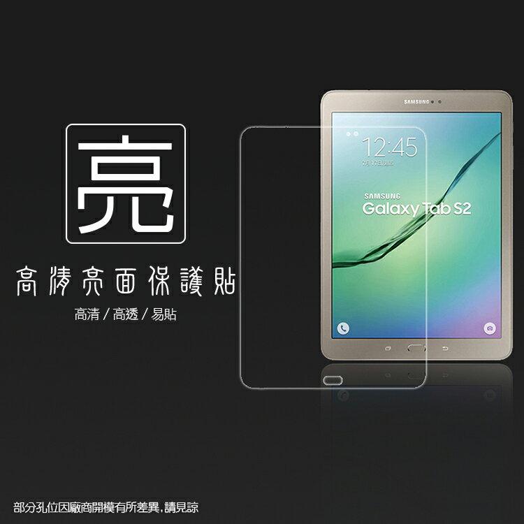 亮面螢幕保護貼 SAMSUNG 三星 Galaxy Tab S2 9.7吋 SM-T815 (LTE 版) 保護貼 平板貼 亮貼 亮面貼