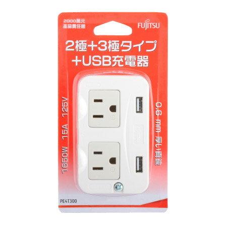 <br/><br/>  轉接插座 壁插 雙孔USB款 FUJITSU NITORI宜得利家居<br/><br/>