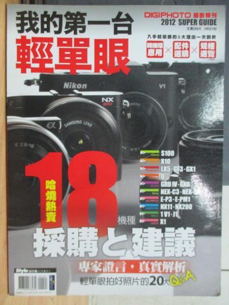 【書寶二手書T5/攝影_XEZ】Digiphoto用鏡頭享受生命_特刊_我的第一台輕單眼